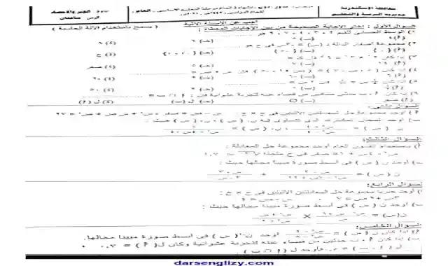 امتحان الجبر والاحصاء لمحافظة الاسكندرية للصف الثالث الاعدادى الترم الثاني 2021