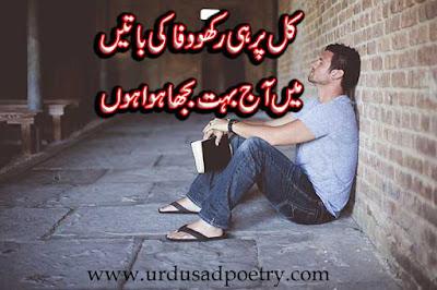 Kal Per Hi Rakho Wafa Ki Batain