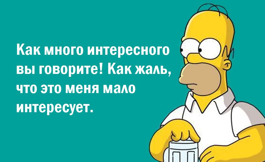 Ироничные Цитаты Гомера Симпсона