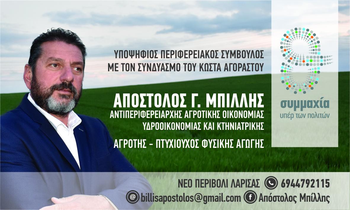 ΑΠΟΣΤΟΛΟΣ ΜΠΙΛΛΗΣ