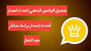 تنزيل الواتس الذهبي احدث اصدار - واتس اب ابو عرب احدث اصدار 8.15