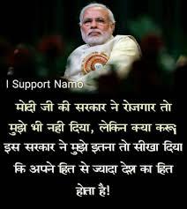 Modi Is King Indian ~ Big shero shayari dilogs english in