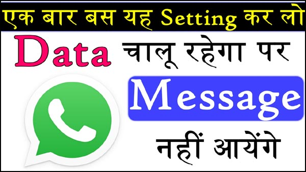 only-whatsapp-internet-data-off-band-kaise-kare