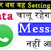 Only WhatsApp का Internet Data बंद/off कैसे करे?
