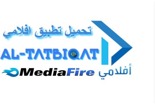 تحميل تطبيق افلامي Aflami لتحميل ومشاهدة الأفلام