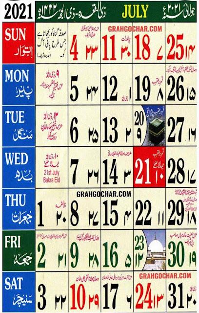 Urdu Calendar 2021 July