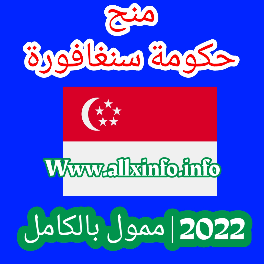 منح حكومة سنغافورة 2022   ممول بالكامل