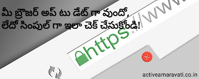 Does your browser needs to be updated? Check with this Website [ in Telugu]