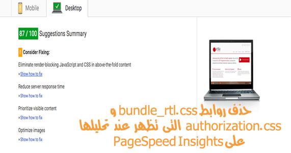 حذف روابط bundle_rtl.css و authorization.css التى تظهر عند تحليلها على PageSpeed Insights