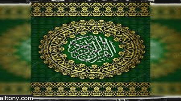أفضل 10 أكاديميات لتعلم القرآن أونلاين مجانا عن بعد