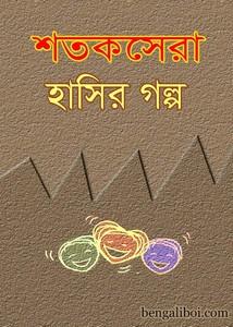 Shataksera Hasir Galpa ebook