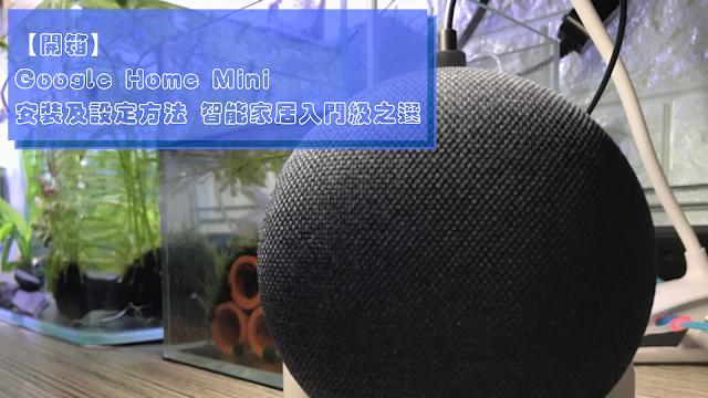 【開箱】Google Home Mini 安裝及設定方法 智能家居入門級之選