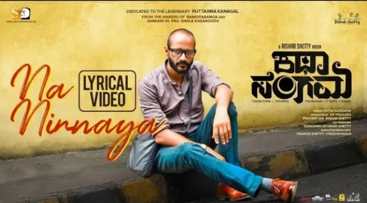 Naa Ninnaya lyrics - Katha Sangama - spider lyrics