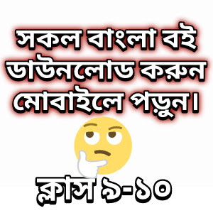Class 9-10 (SSC) 2020 - 2021 All PDF Textbooks of Bangladesh Download