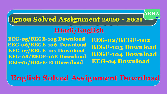 ignou English Solved Assignment