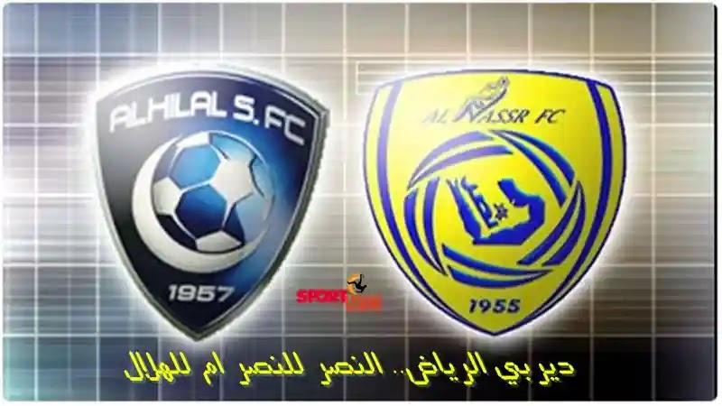 ديربي الرياض.. النصر للنصر ام للهلال