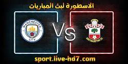 مشاهدة مباراة مانشستر سيتي وساوثهامتون بث مباشر الاسطورة لبث المباريات بتاريخ 19-12-2020 في الدوري الانجليزي