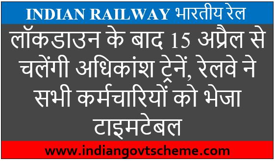 Most+trains+will+run+from+April+15+onwards