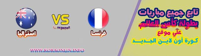 مباراة فرنسا واستراليا اليوم 2018/6/16 في كأس العالم روسيا 2018 والقنوات الناقلة