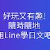 好玩又有趣!隨時隨地用Line學日文吧