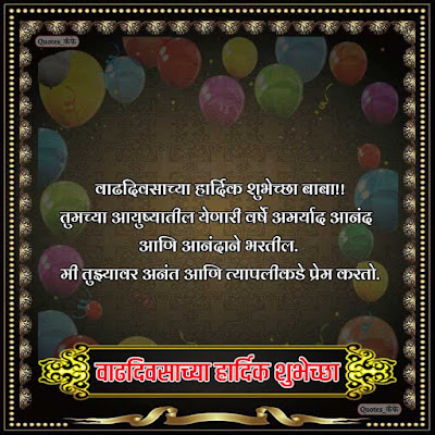 birthday wishes father in Marathi