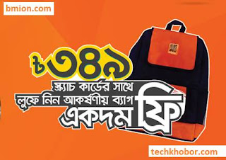 Banglalink-Buy-349Tk-Scratch-Card-Get-a-Free-Bag