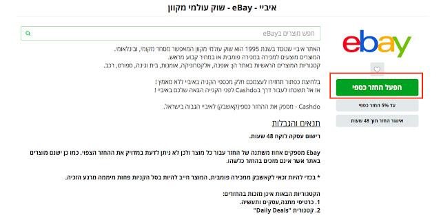 קאשדו- אתר הקאשבק הישראלי