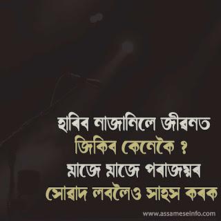Assamese shayari life