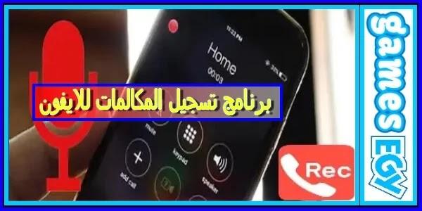 افضل برامج تسجيل المكالمات للايفون مجانا