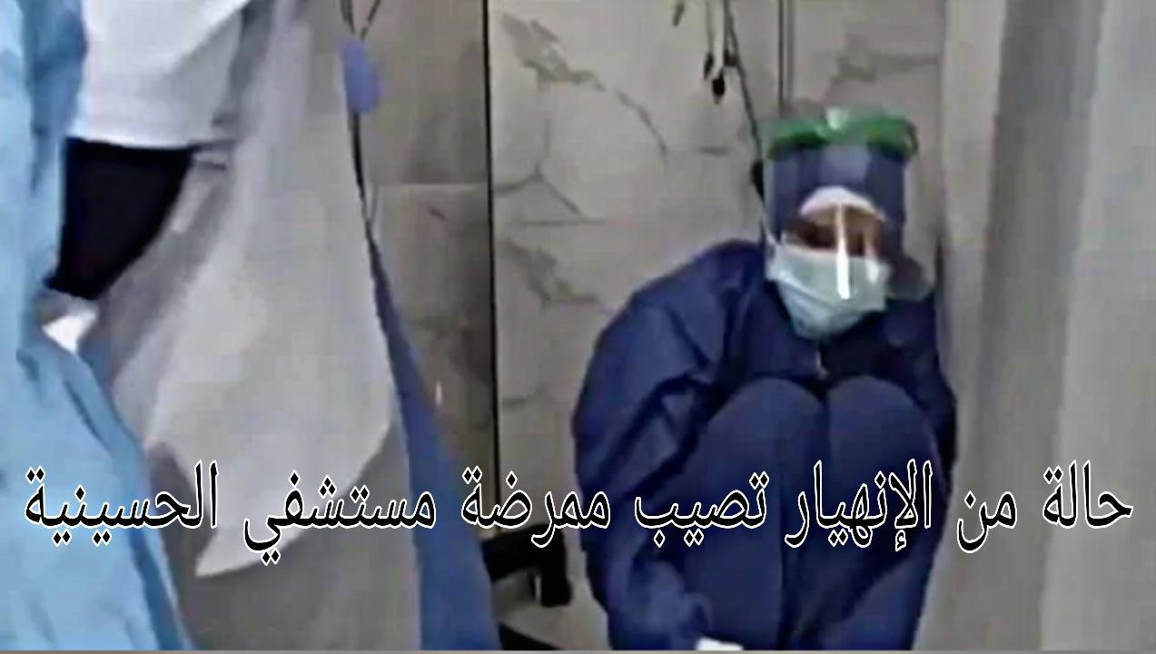ممرضة مستشفي الحسينية ~ حقيقة خبر وفاة 5 حالات كورونا في العناية المركزة بستشفي الحسينية بسبب قطع الأكسجين بالمستشفي، فيديو ظهور الممرضة بالتفاصيل