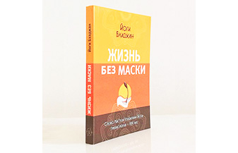 книга Жизнь без маски, Йоги Бхаджан