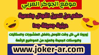 حكم عن الدين اقوال وادعية دينية جميلة جدا 2019 - الجوكر العربي
