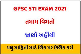 GPSC STI Answer Key 2021 | Download STI OMR Sheet