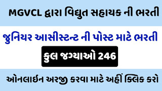 MGVCL Recruitment for 246 Vidyut Sahayak (Junior Assistant) Posts 2020 | 25,000 - 55,800 Salary - Apply Now