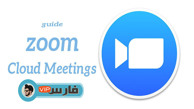 برنامج zoom cloud meetings للكمبيوتر , zoom gmail , برنامج زوم للبث المباشر