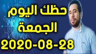 حظك اليوم الجمعة 28-08-2020 -Daily Horoscope
