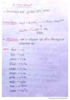 জৈব রসায়ন নোট | জৈব রসায়ন নোট pdf