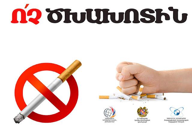 Torosyan: Armenia debería combatir el tabaquismo