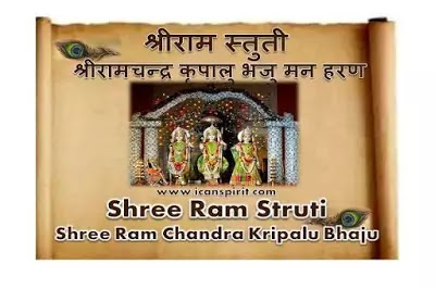 Shri ram chandra kripalu bhajman Lyrics