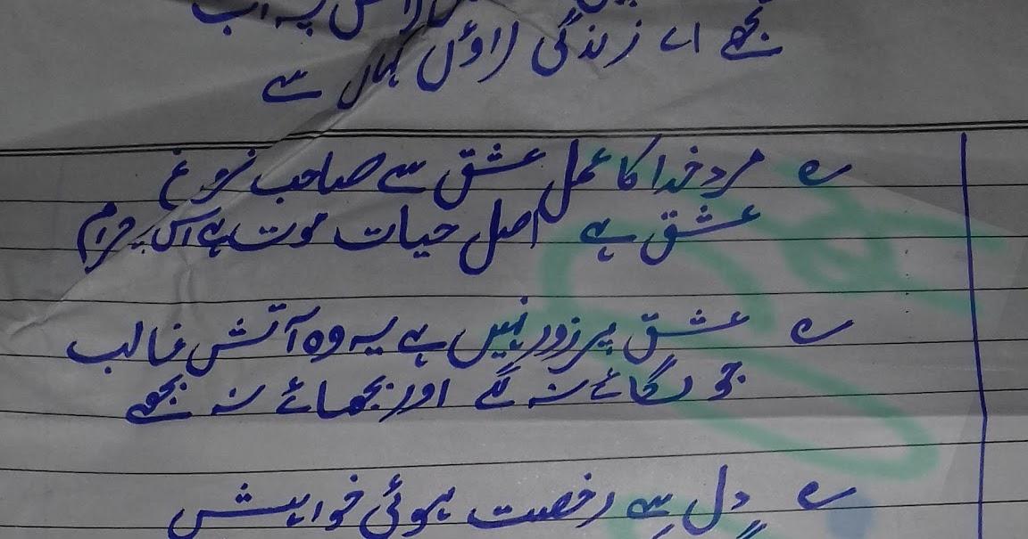 Aise Sher jinhe Aap sab shero Tashreeh me Likh Skte hai