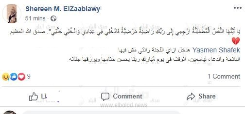 طالبات الازهر ينعين زميلتهن ياسمين التى توفيت داخل لجنة الامتحان برسائل مؤثرة 331