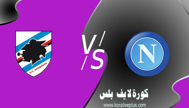 مشاهدة مباراة نابولي وسامبدوريا بث مباشر اليوم kora live كورة لايف 11-04-2021 في الدوري الايطالي