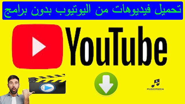 افضل طريقة تحميل فيديو من اليوتيوب بدون برنامج تحميل 2020
