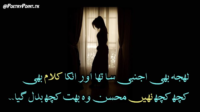 Lehja Bhi Ajnabi Sa Tha Aur Inka Kalam Bhi // Mohsin Naqvi Sad urdu poetry