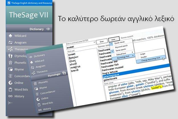 TheSage - Το καλύτερο δωρεάν Αγγλικό Λεξικό