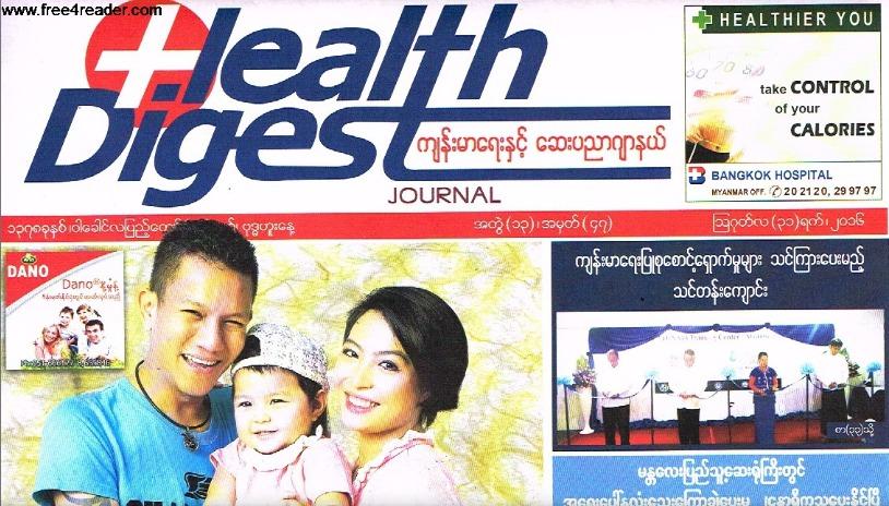 သြဂုတ်လ (၃၁) ရက်နေ့ ထုတ် Health Digest Journal
