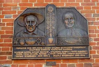 Опішня. Меморіальні дошки на честь Явдохи та Гаврила Пошивайлів на будинку Кричевського-Лебіщака