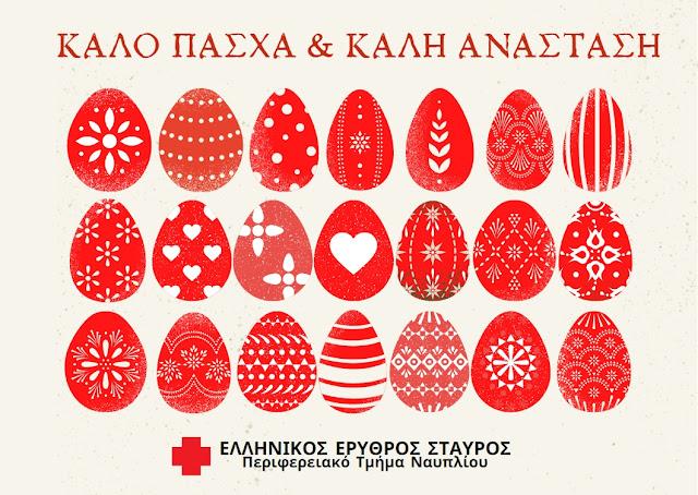 Ευχές από το Περιφερειακό Τμήμα Ναυπλίου του Ελληνικού Ερυθρού Σταυρού