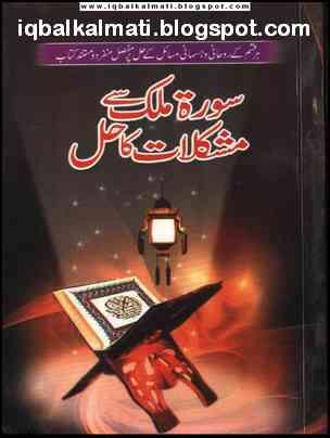 Surah Mulk pdf Urdu