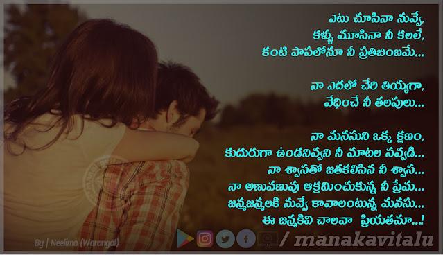 Telugu Prema Kavithalu for Him